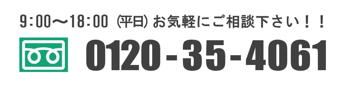 大阪 重量鉄骨造 新築・注文住宅 | カヤノキ建設